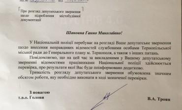 Національна поліція проводить перевірку фактів підробки генплану Тернополя