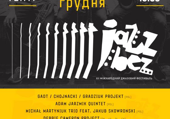 У Тернополі відбудеться міжнародний джазовий фестиваль