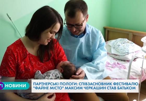 Кандидат у народні депутати з Тернополя Максим Черкашин став батьком (відео)