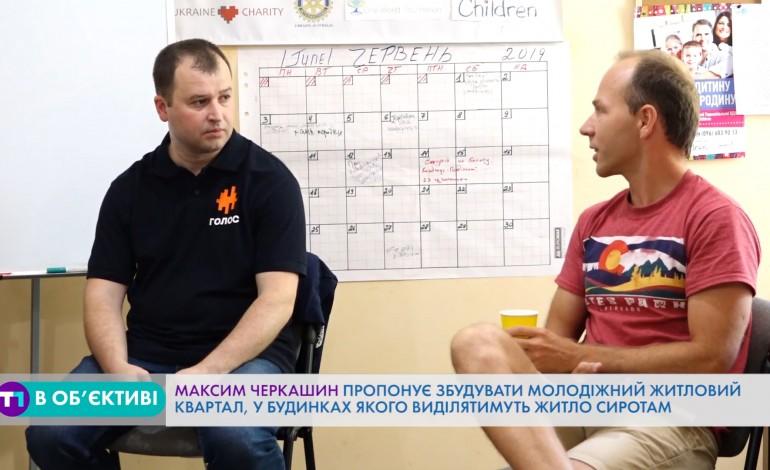 Тернополянин Максим Черкашин пропонує збудувати у місті молодіжний житловий квартал, щоб вирішити проблему із забезпеченням житлом дітей-сиріт