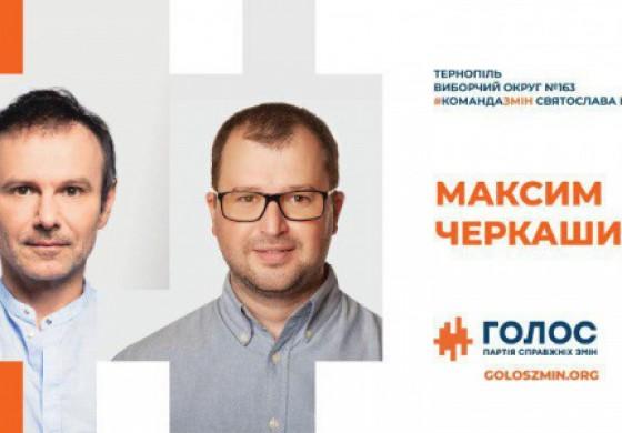 """Максим Черкашин: """"Усунути бюрократію """"вгорі"""", щоб дороги і двори ремонтувалися швидше"""""""