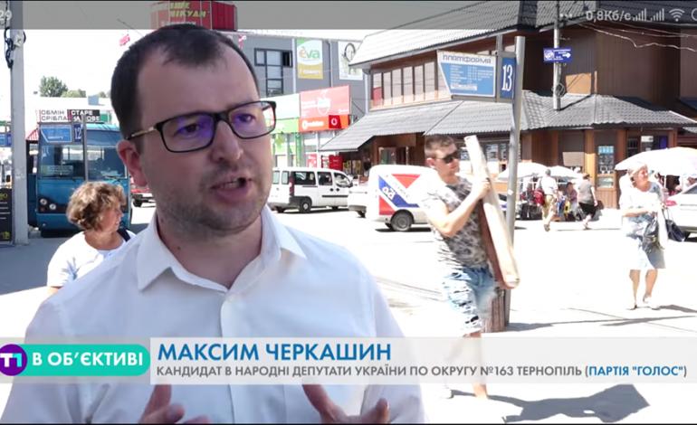 """МАКСИМ ЧЕРКАШИН: """"ПОДАТКИ У ТЕРНОПОЛІ ПОВИННА КОНТРОЛЮВАТИ МІСЦЕВА ВЛАДА"""""""