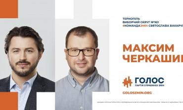 Сергій Притула підтримав Максима Черкашина