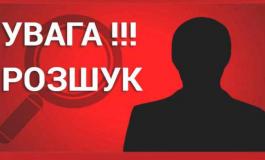 На Тернопільщині пропав 30-річний чоловік