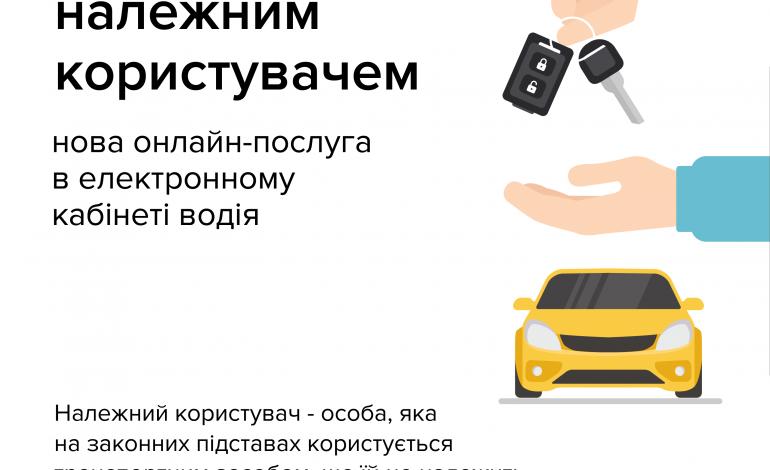 Належного користувача автотранспорту відтепер можна реєструвати онлайн