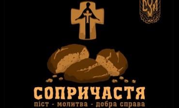 Тернополян запрошують долучитися до акції Сопричастя