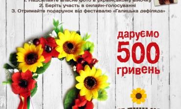 У Тернополі дають 500 гривень за вінок